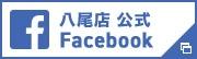 八尾店 公式 Facebook