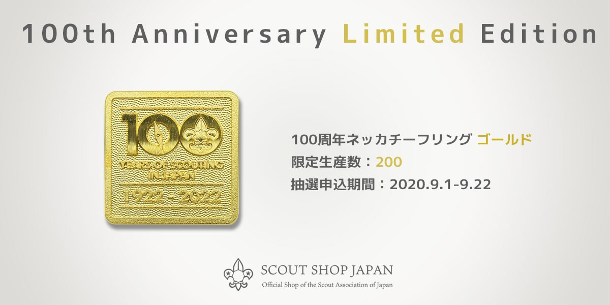 event/100anniversary_gold