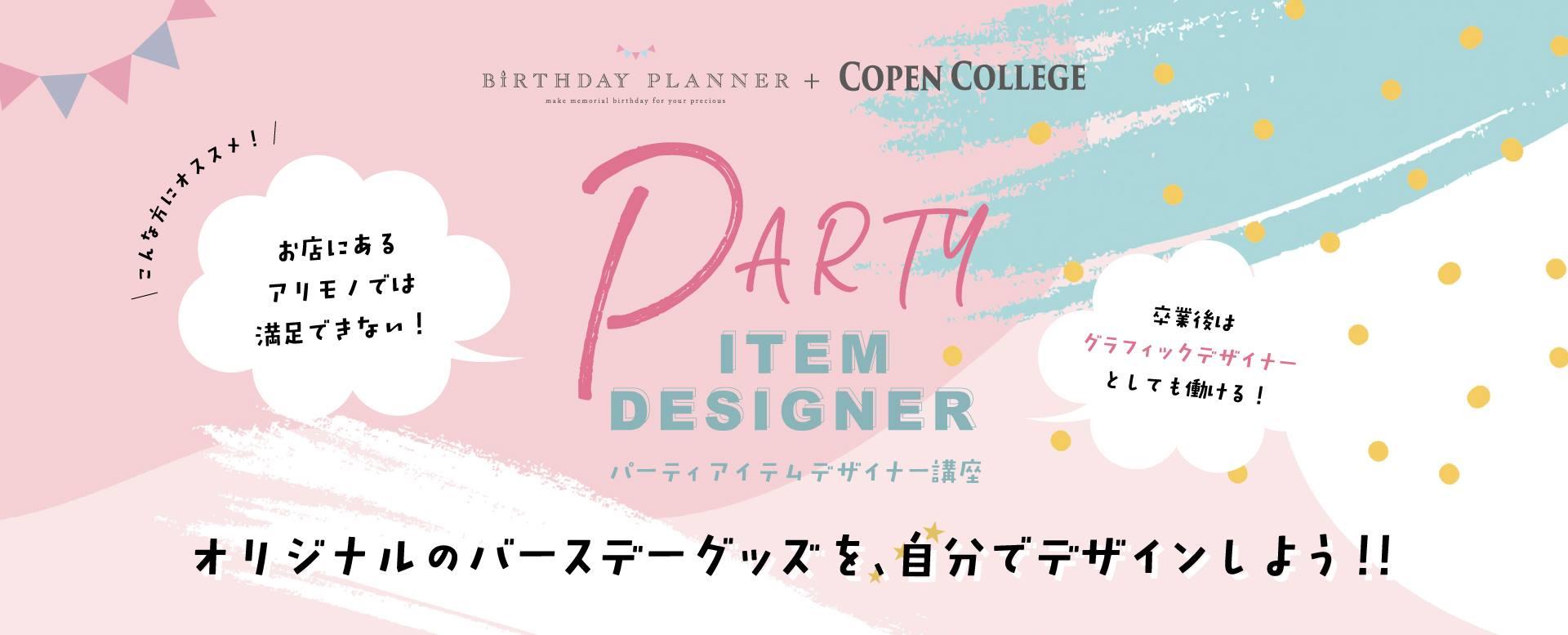 パーティーアイテムデザイナー