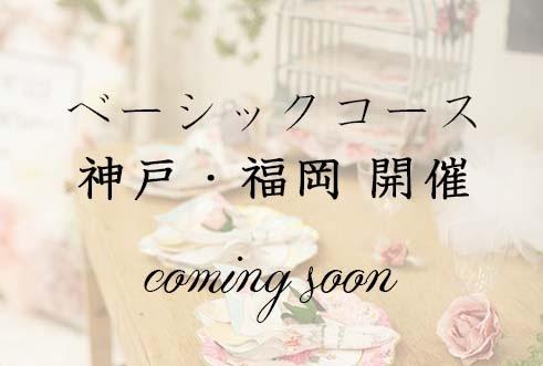 ベーシックコース神戸福岡comingsoon
