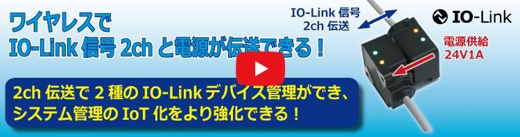 IO-Link通信