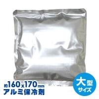 アルミ保冷剤16個セット
