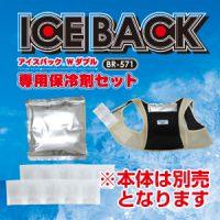 アイスバックW専用保冷剤セット