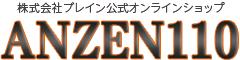ANZEN110