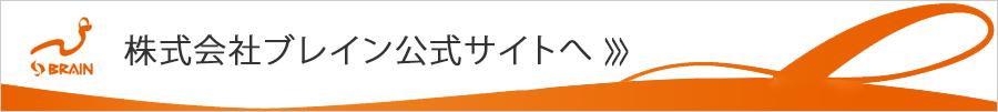 株式会社ブレイン公式サイトへ行く>>>