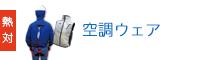 〈1〉空調エアコン服