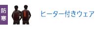〈9〉ヒーター内蔵ウェア