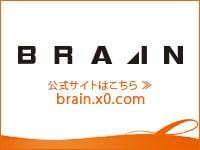 ブレイン公式サイト