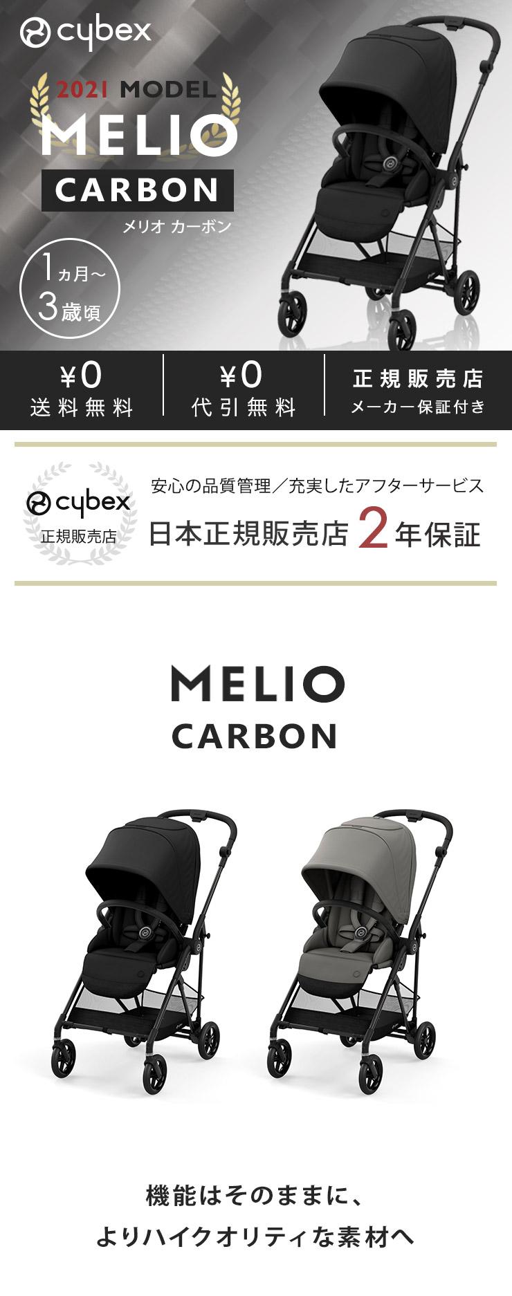cybex サイベックス メリオ カーボン リニューアルモデル