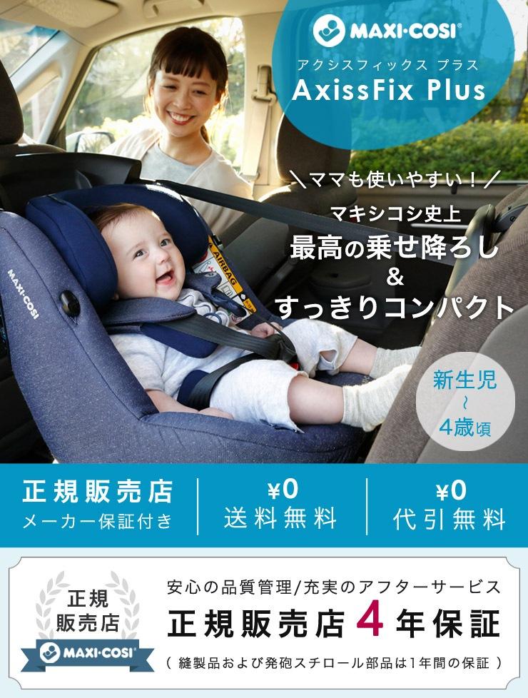 Maxi-Cosi マキシコシ アクシスフィックス プラス