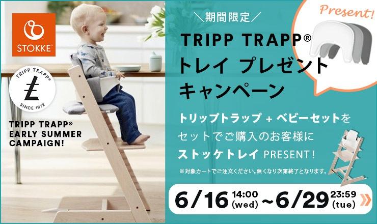 ストッケ トリップトラップ+ベビーセット購入でトレイプレゼント!