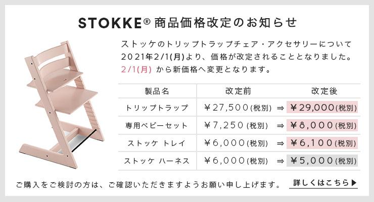 stokke ストッケ トリップトラップチェア・アクセサリー価格改定について