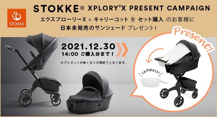 エクスプローリーX+キャリーコットセット キャンペーン