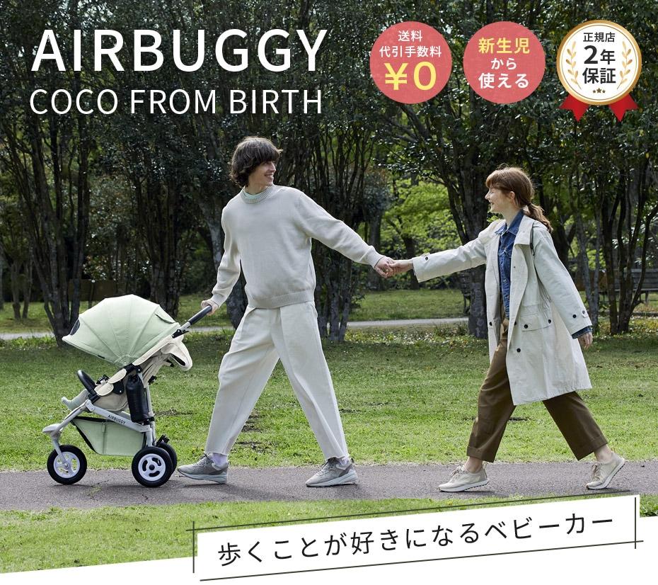 AIRBUGGY COCO FROM BIRTH/エアバギーココ フロムバースは歩くことが好きになるベビーカー