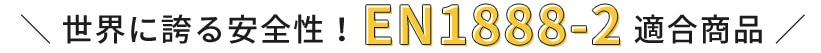 AIRBUGGY COCO FROM BIRTH/エアバギーココ フロムバースは世界に誇る安全性。EN1888-2適合商品