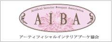 AIBA(アーティフィシャルインテリアブーケ協会)