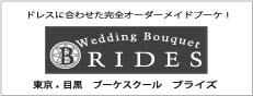 東京・目黒 ブーケスクール BRIDES(ブライズ)