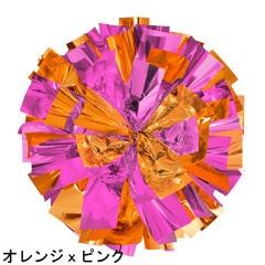 ポンポンギャラリー画像、オレンジ、ピンク