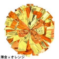 ポンポンギャラリー画像、うす金、オレンジ