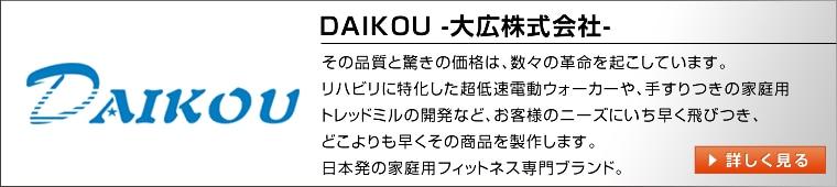 Daikou-ダイコウ-マトリックス・フィットネスとは、ジョンソンヘルステック社が展開する、家庭用ブランドの一つ。バーチャルアクティブといったような、業界初の技術を駆使し、利用者の運動にエンターテイメント性を与えます。
