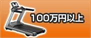 100万円以上