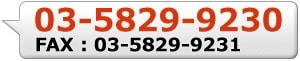 リサイクルトナー保証、お問い合わせ電話番号、FAX