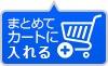 ショッピングカートに入れる