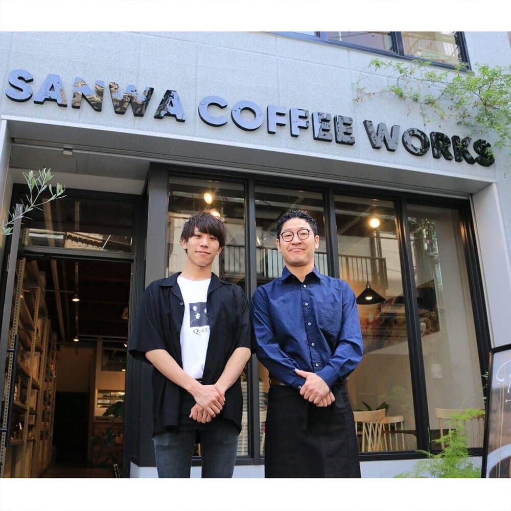 サンワコーヒーワークス,sanwa coffee works