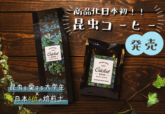 昆虫コーヒー コオロギコーヒー