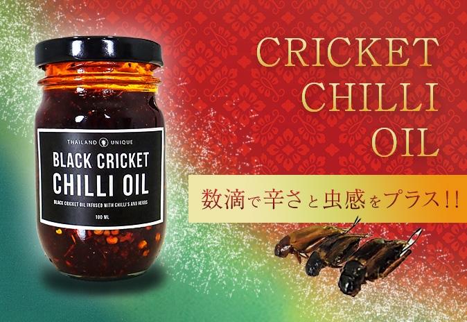 数滴垂らせば昆虫食に クリケットチリオイル発売