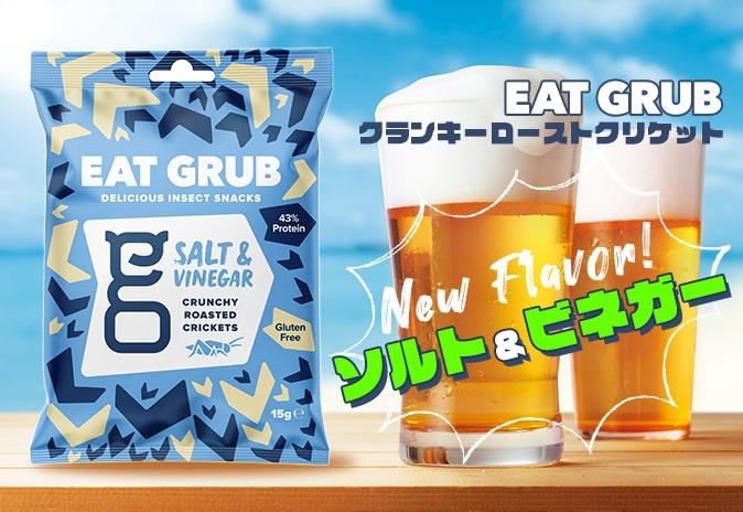 昆虫食 EATGRUB new flavor