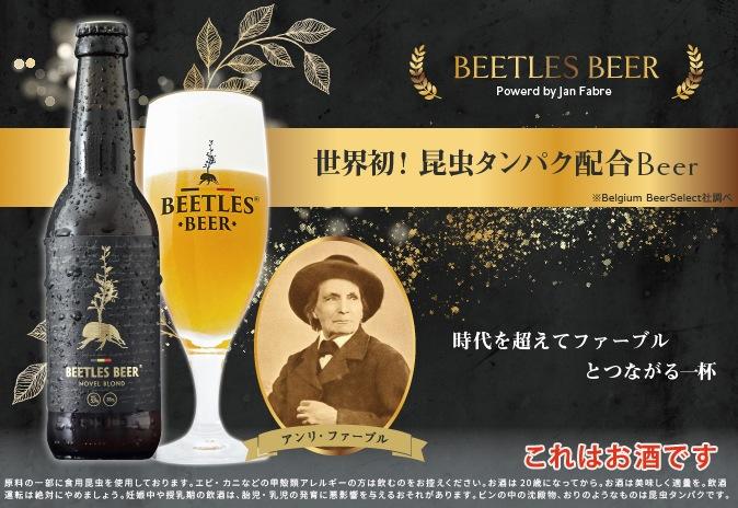 昆虫ビール beetles beer ビートルズビアー