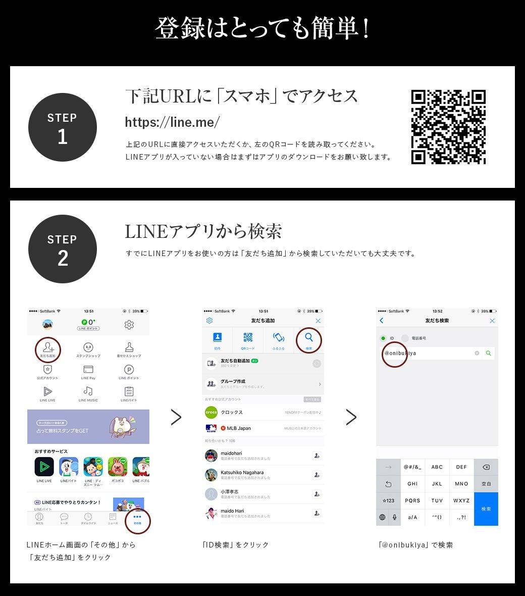 Line@お友達追加キャンペーン