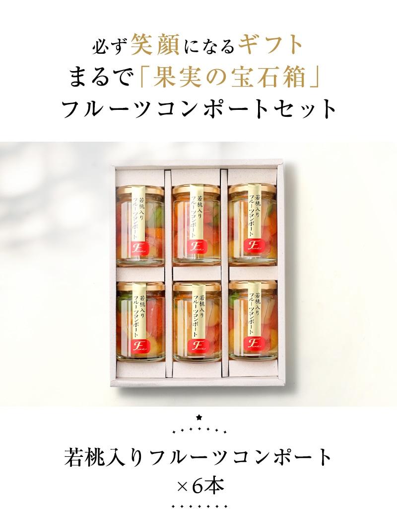 フルーツミックスコンポート140g×6本