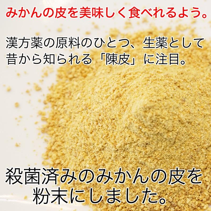 みかんの皮を使いやすい粉末に。
