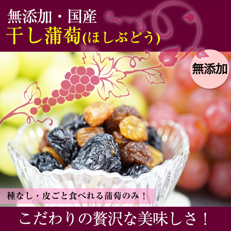 無添加 国産 干し葡萄