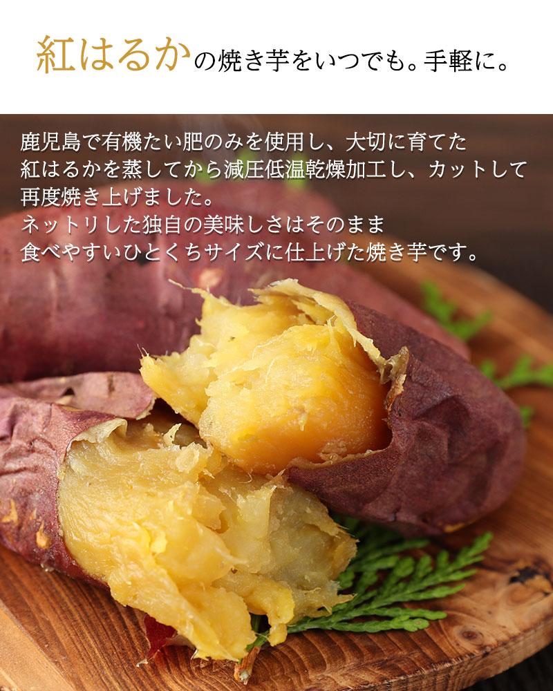 紅はるかの焼き芋をひと口サイズに!