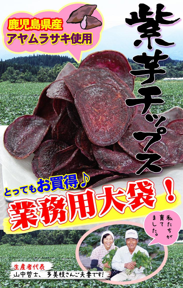 紫芋チップス(紫芋かりんとう・芋けんぴ) 鹿児島県産 アヤムラサキ使用