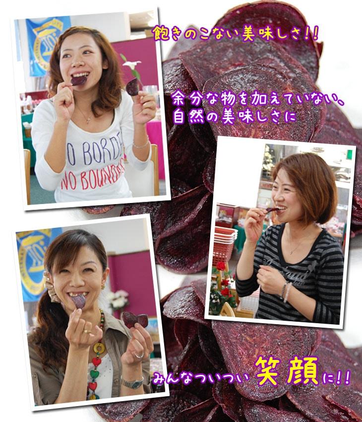 紫芋チップス(紫芋かりんとう・紫芋けんぴ)の美味しさでみんな笑顔に!