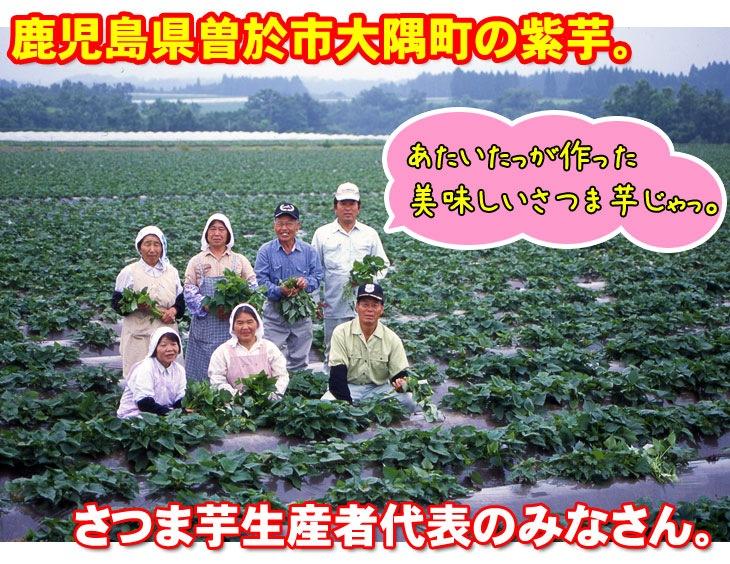 鹿児島県曽於市大隅町のさつま芋生産者代表の皆さん!