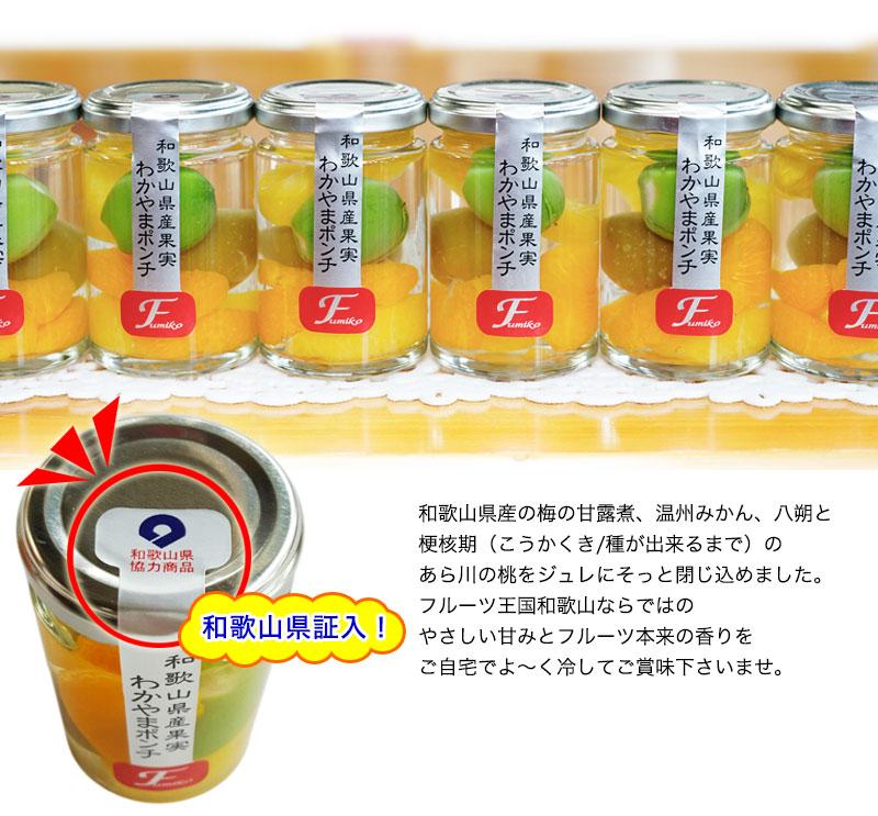 和歌山県協力商品のスイーツです。