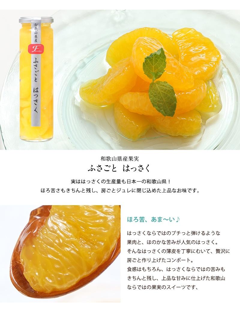 和歌山県産果実のはっさくを房ごとジュレで包んだ上品な味