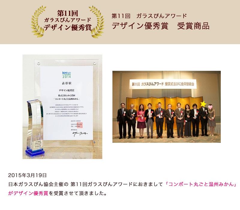 デザイン優秀賞受賞コンポート