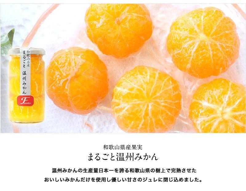 和歌山県産果実のまるごとごろっと入ったみかんコンポート