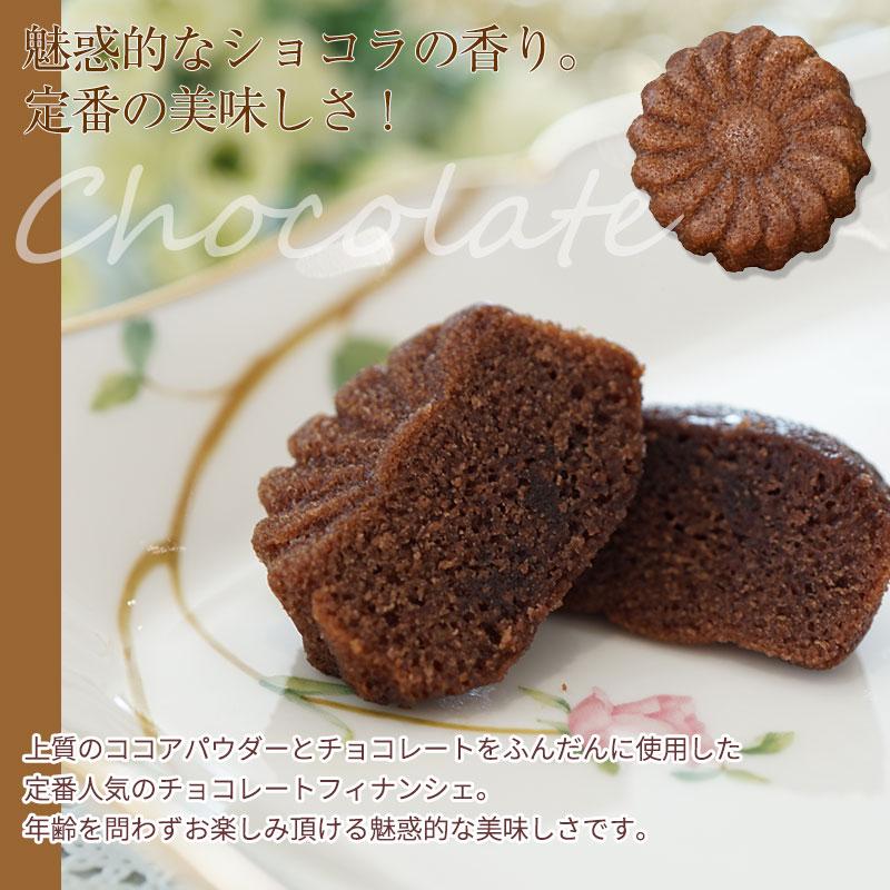 ショコラ チョコレートフィナンシェ
