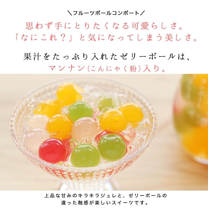 フルーツ果汁をたっぷり入れたゼリーボール
