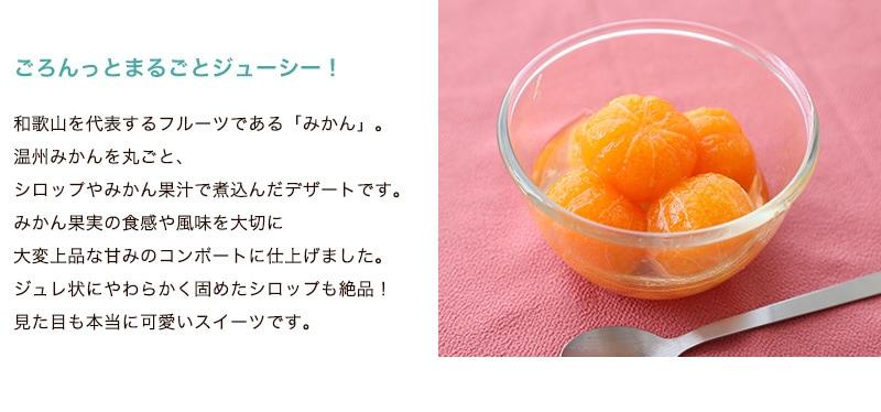 和歌山県産まるごとみかんが入ってジューシーで美味しい。