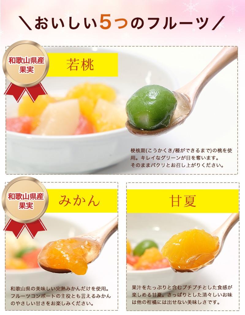 若桃、みかん、甘夏、グレープフルーツ、パイナップル入