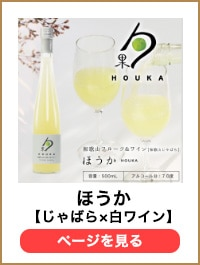 和歌山じゃばら&白ワイン