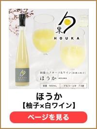 和歌山ゆず&白ワイン